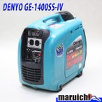 DENYO 発電機 GE-1400SS-IV ポータブル インバーター 軽量 アウトドア 中古 1274