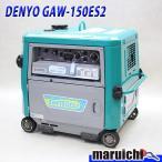 DENYO 溶接機 GAW-150ES2 インバーター発電機 150A 防音型 中古 128