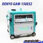 デンヨー 溶接機・インバータ発電機 GAW-150ES2 建設機械 中古12H30