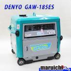 DENYO  溶接機  GAW-185ES  中古  建設機械  185A  ウエルダー  2.0〜4.0mm  アーク溶接機  防音型  インバータ発電機  3.0kva  セル  ガソリン  3H44