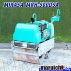 三笠 ハンドガイドローラー MRH-500DSA 振動ローラー ディーゼル 中古 建設機械 8H25