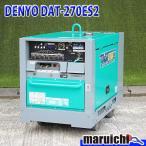 DENYO TIG溶接機 DAT-270ES2 中古 建設機械 アーク溶接 2.0〜5.0mm 防音型  発電機 ディーゼルエンジン 軽油 1017