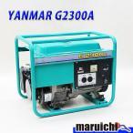 YANMAR   発電機  G2300A  中古  建設機械  2.3kva ガソリン 60Hz リコイル  農業 工事   10H62
