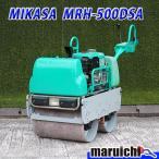 三笠  ハンドガイドローラー  MRH-500DSA  中古  建設機械  転圧機  バイブロ  振動ローラー  工事  締固め  10H81