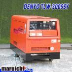 デンヨー 防音型溶接機 TLW-300SSY ディーゼル アーク溶接 エンジン 発電機 中古 122