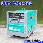 デンヨー TIG溶接機 DAT-270ES2 中古 4〜270A 建設機械 アーク溶接 2.0〜5.0mm 防音型 発電機 ディーゼルエンジン 軽油 1250