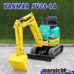 YANMAR ミニショベル SV08-1A 中古 可変脚 整備済み 0.03クラス 農業 バックホー ユンボ 福岡   12H2