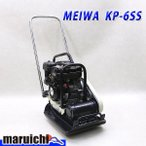 MEIWA プレート  KP-6SS  中古  建設機械  低騒音型
