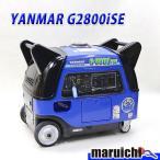 YANMAR  インバーター発電機  G2800ISE  中古  建設機械  車輪付き  セル  ガソリン  充電  工事  12H4