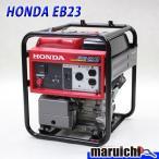 HONDA 発電機 EB23 軽量 50/60Hz 電源 農業 建設機械 中古 135