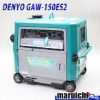 デンヨー 溶接機 GAW-150ES2 インバーター発電機 150A 防音型 中古 164