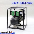 エクセン 高周波発電機 HAG122MF ガソリン フレキ 中古 建設機械 1H17