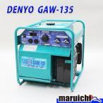 DENYO 溶接機 GAW-135 インバータ発電機 単相1.5kVA 建設機械 軽量 中古 1H37