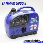 ヤンマー インバーター発電機 G900is 防災 小型 ガソリン ポータブル 中古 249