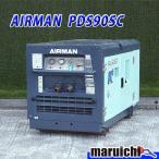 AIRMAN エンジンコンプレッサー PDS90SC 25HP 建設機械 本体 はつり作業 中古 2H6