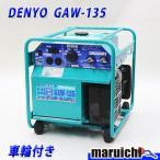 デンヨー 溶接機 GAW-135 インバータ発電機 単相1.5kVA 車輪付き 建設機械 軽量 中古 2H74