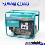 ヤンマー  発電機  G2300A  中古  建設機械  2.3kva ガソリン 60Hz リコイル  農業 工事   317