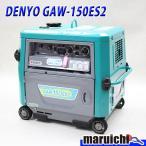 DENYO 溶接機 GAW-150ES2 インバーター発電機 150A 小型 ガソリン 中古 建設機械 375