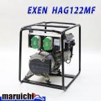 EXEN  高周波発電機  HAG122MF  中古  建設機械  農業機械  フレキ  240Hz  ガソリン  振動  締固め  無線機電源  4H38