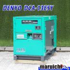 デンヨー 発電機  DCA-13ESY  中古  建設機械  ディーゼル 超低騒音型 13KVA  電源 災害  4H46