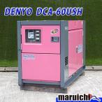 DENYO  発電機  DCA-60USH  中古  建設機械  ディーゼル 超低騒音型 60KVA  電源 災害  4H47