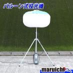 YANMAR 三脚バルーン投光機  中古  建設機械  100V 60Hz  夜間照明 ポータブル  ナイター 光源  4H51