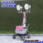 新ダイワ  2灯式投光機  中古  建設機械  高周波発電機搭載  450Hz  電球新品  ナイター  照明   イベント  光源  4H9