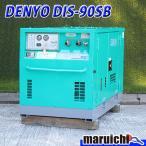 DENYO   エンジンコンプレッサー  DIS-90SB  中古  建設機械  エアー  ディーゼル  はつり  塗装  538