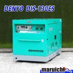 DENYO  エンジンコンプレッサー DIS-130ES 中古 建設機械 エアー ディーゼル はつり 塗装 5H53