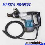 MAKITA ハンマドリル  HR4030C  中古  電動工具 電動ハンマ  100V  はつり  建設機械 農業  6H25