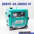 DENYO  インバーター発電機  GA-2800ES-IV  中古  建設機械  防音  100V  車輪付き  セル  ガソリン  充電  工事  6H86