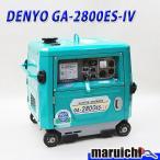 DENYO  インバーター発電機  GA-2800ES-IV  中古  建設機械  防音  100V  車輪付き  セル  ガソリン  充電  工事  7S6