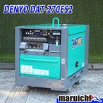 DENYO TIG溶接機 DAT-270ES2 中古 建設機械 アーク溶接 2.0〜5.0mm 防音型  発電機 ディーゼルエンジン 軽油 831