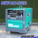 デンヨー TIG溶接機 DAT-270ES2 中古 建設機械 アーク溶接 2.0〜5.0mm 防音型  発電機 ディーゼルエンジン 軽油 833