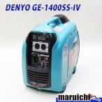 DENYO  インバーター発電機  GE-1400SS-IV  中古  建設機械  ポータブル  軽量  100V  ガソリン  工事  充電  レジャー  8H15