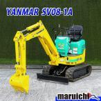 YANMAR ミニショベル SV08-1A 中古 可変脚 整備済み 0.03クラス 農業 バックホー ユンボ 福岡   8H22