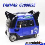 ヤンマー  インバーター発電機  G2800ISE  中古  建設機械  車輪付き  セル  ガソリン  充電  工事  8H51