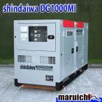 shindaiwa ディーゼル発電機 DG1000MI 中古 建設機械 防音型 エンジン発電機 100kva 939
