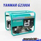 YANMAR   発電機  G2300A  中古  建設機械  2.3kva ガソリン 60Hz リコイル  農業 工事   9H21