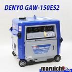 デンヨー 溶接機  GAW-150ES2  中古  建設機械  150A ウエルダー 2.0〜3.2mm  防音型 インバータ発電機 2.5kva セル  9H3