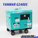 YANMAR 発電機  G2400S  中古  建設機械  防音 ガソリン セルスタート  農業 災害 キャンプ  9H80
