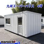 九州スーパーハウス  4坪  中古  建設機械  屋根新品  ドア(鍵付)新品  ユニットハウス  コンテナ 倉庫 事務所  No293