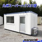 九州スーパーハウス  3坪  中古  建設機械  エアコン付  リモコン(汎用)新品  ユニットハウス  コンテナ 倉庫 事務所  No295