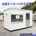 九州スーパーハウス  2坪  中古  建設機械  屋根新品  ユニットハウス  コンテナ  倉庫  事務所  部屋  No298