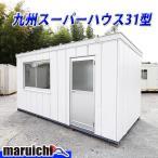 九州スーパーハウス  3坪  中古  建設機械  屋根新品  ユニットハウス  コンテナ 倉庫 事務所  No299