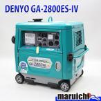 発電機 インバーター DENYO GA-2800ES-IV 建設機械 ガソリン 100V インバーター発電機 50/60Hz デンヨー 118