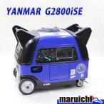 YANMAR  インバーター発電機  G2800ISE  中古  建設機械  車輪付き  セル  ガソリン  充電  工事  1H60