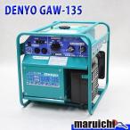 デンヨー 溶接機 GAW-135 インバータ発電機 単相1.5kVA 建設機械 軽量 中古 232