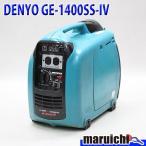 発電機 インバーター デンヨー GE-1400SS-IV 建設機械 インバーター発電機 防音 ポータブル 100V 50/60Hz レジャー DENYO 344