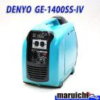 発電機 インバーター デンヨー GE-1400SS-IV 建設機械 インバーター発電機 防音 ポータブル 100V 50/60Hz レジャー DENYO 5H51
